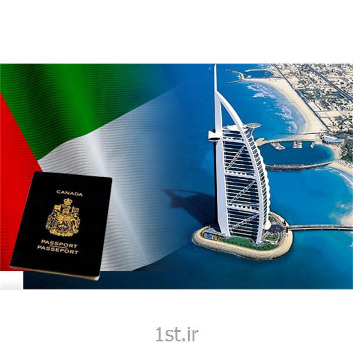 http://resource.1st.ir/CompanyImageDB/f371af77-c1b7-48b6-b049-f0c56e67221f/Products/9806ab73-fbc9-4f74-ae96-50c0cd1c3b76/1/550/550/اخذ-ویزا-امارات-متحده-عربی.jpg
