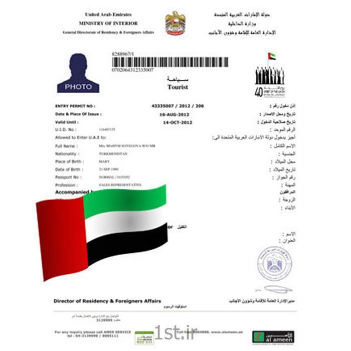اخذ ویزا امارات متحده عربی<