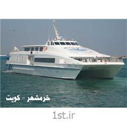 بلیط دو سویه خط دریایی خرمشهر - کویت