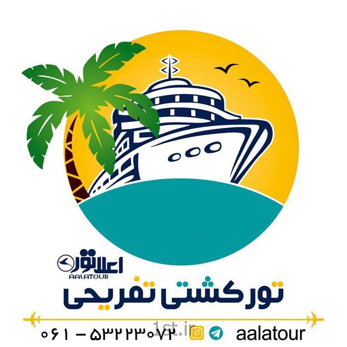 عکس سایر خدمات مسافرتیتور کشتی تفریحی اروند