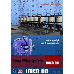 عکس فیلتر آبساخت فیلترشنی جهت رفع کدورت اب(مصرف صنعتی)