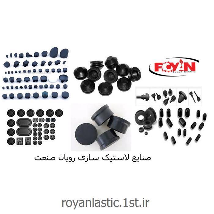 فروش انواع قطعات لاستیکی در اصفهان