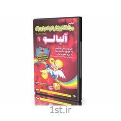 مجله الکترونیکی کودک و نوجوان آلبالو