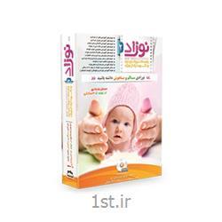 عکس سایر لوازم آموزشیمجموعه کمک آموزشی نوزاد 2