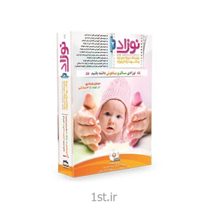مجموعه کمک آموزشی نوزاد 2