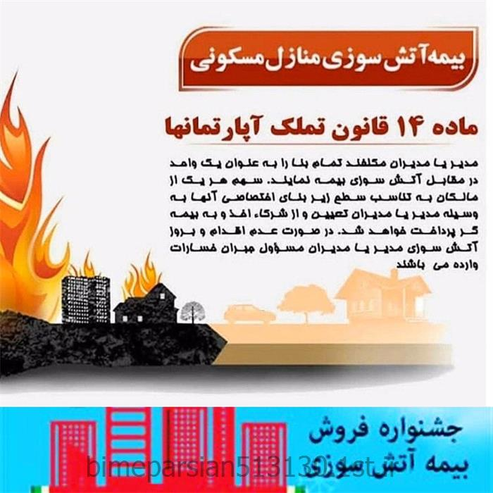 عکس خدمات بیمه ایبیمه آتش سوزی مسکونی بیمه پارسیان