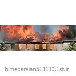 بیمه آتش سوزی، زلزله و حوادث ساختمان مسکونی -بیمه پارسیان