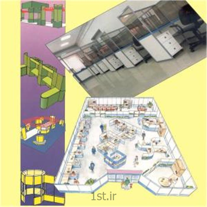 تجهیزات دکوراسیون اداری-پارتیشن بندی