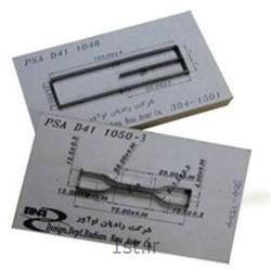 قالب برش نمونه ( نوع تیغه ای )