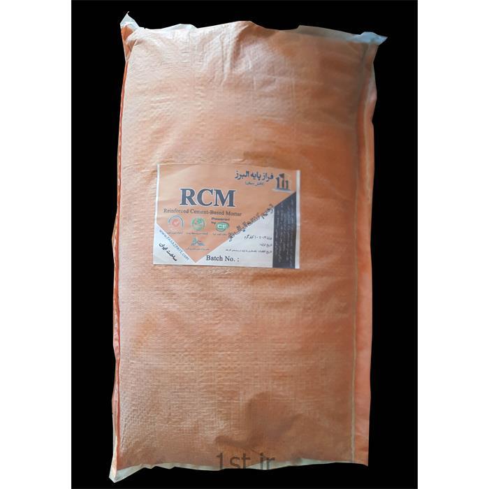 پودر ترمیم کننده بتن الیاف دار RCM