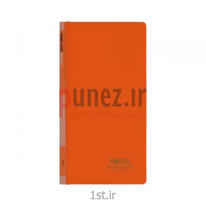 آلبوم کارت ویزیت پاپکو مدل 168 عددی کد CH-168- نارنجی