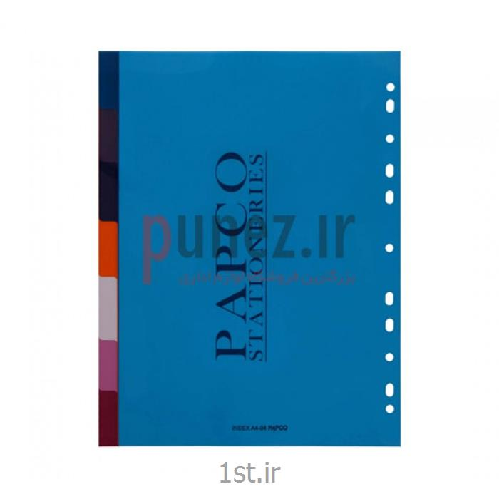 دیوایدر (ایندکس فایل) پاپکو هفت عددی کد A4-04N - چند رنگ تیره