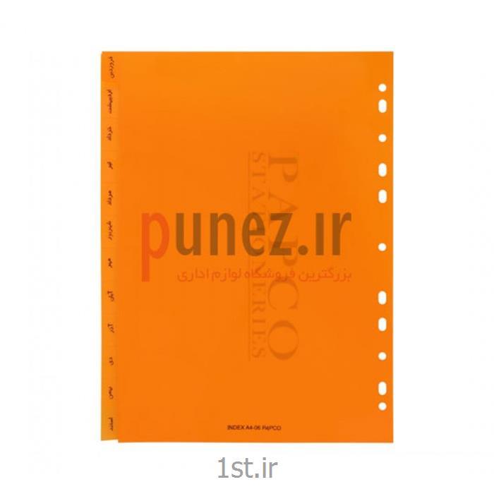 عکس محصولات بایگانیدیوایدر (ایندکس فایل) پاپکو مدل سالیانه کد A4-06 - نارنجی