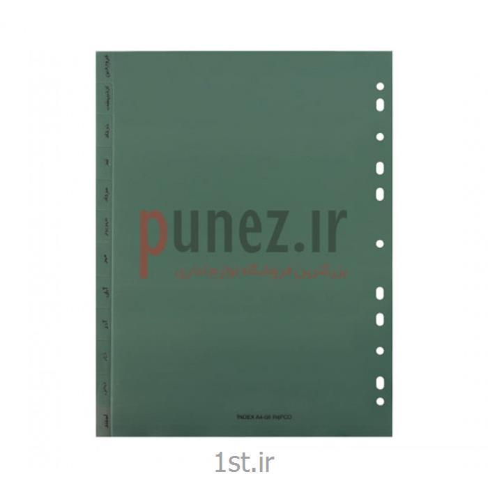 عکس محصولات بایگانیدیوایدر (ایندکس فایل) پاپکو مدل سالیانه کد A4-06 - سدری