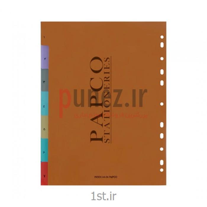 دیوایدر (ایندکس فایل) پاپکو هفت عددی کد A4-04N - چند رنگ روشن