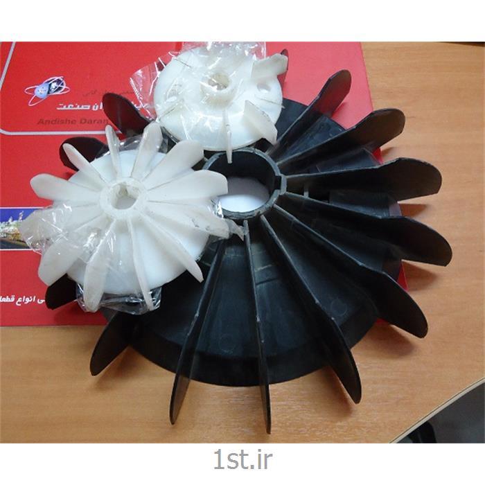 پروانه پلاستیکی الکترو پمپ صنعتی