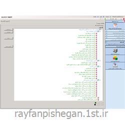 عکس نرم افزار کامپیوترسیستم ثبت کارکرد روزانه رای فن پیشگان