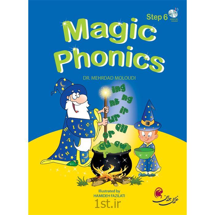 مجیک فونیکس(Magic Phonics step6)