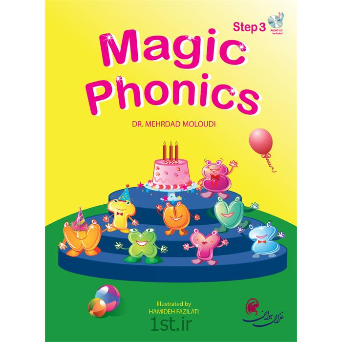 مجیک فونیکس(Magic Phonics step 3)