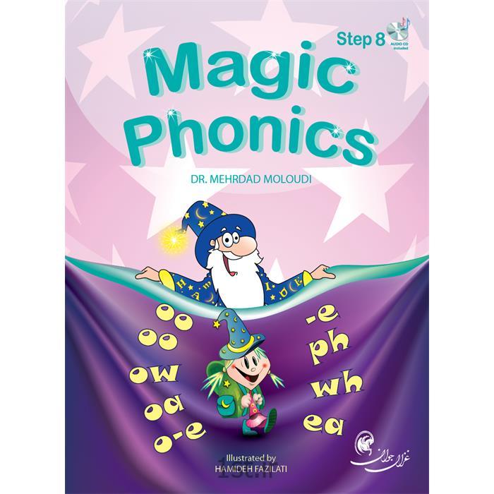 مجیک فونیکس(Magic Phonics step8)