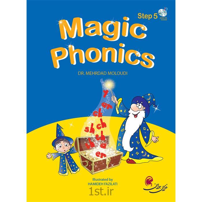 مجیک فونیکس(Magic Phonics step5)