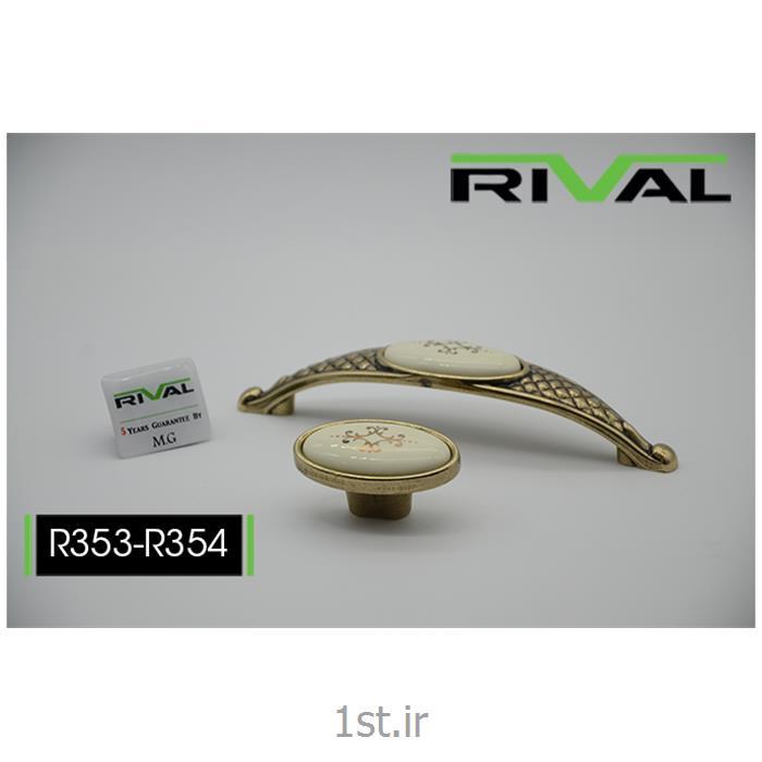 دستگیره کمدی ریوال مدل R353