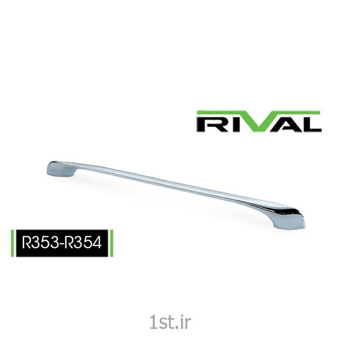 دستگیره کمدی ریوال مدل R319