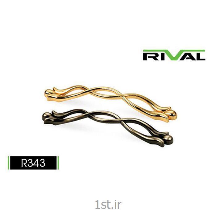 دستگیره کمدی ریوال مدل R343