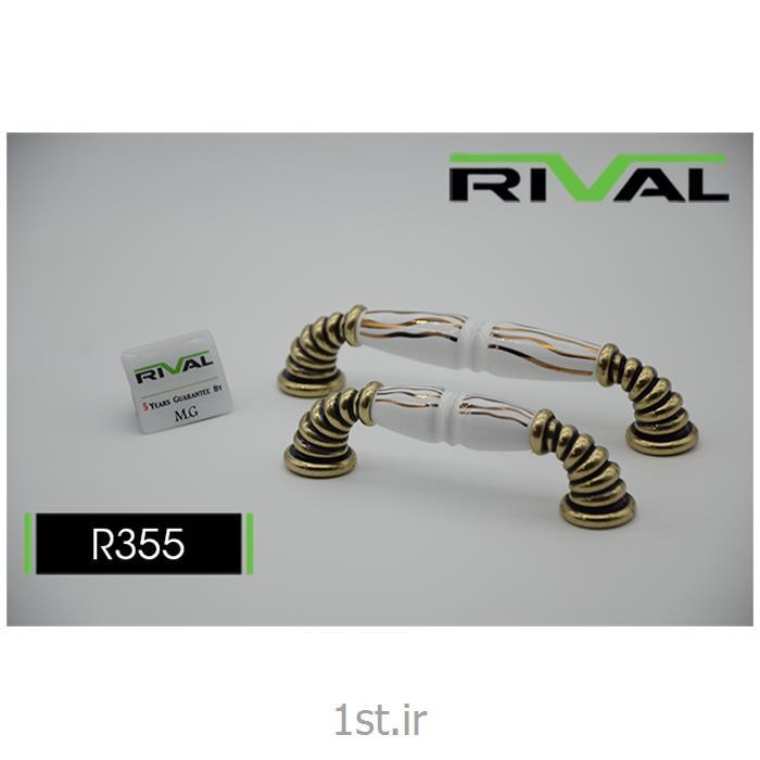 دستگیره کمدی ریوال مدل R355