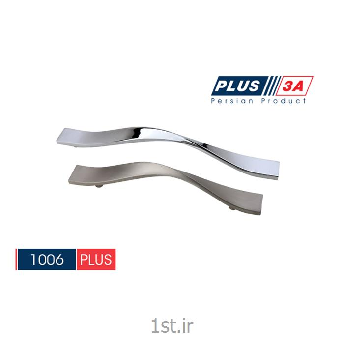 دستگیره کمدی سه آ پلاس مدل 1006(+3A)