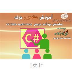 آموزش حضوری حرفه مهندس برنامه نویس  (C#  (Web Application