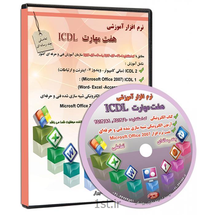 نرم افزار آموزشی هفت مهارت ICDL