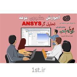 آموزش حضوری حرفه تحلیل گر ANSYS