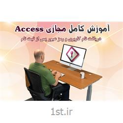 آموزش مجازی دوره Access