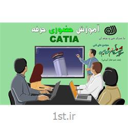 آموزش حضوری حرفه CATIA