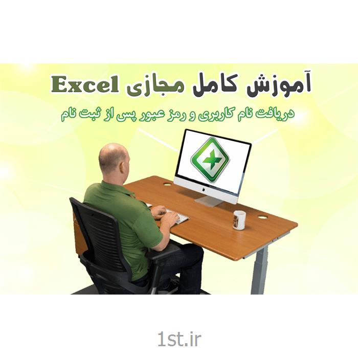 آموزش مجازی دوره Excel