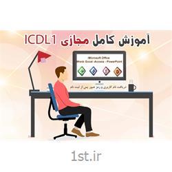آموزش مجازی دوره ICDL1