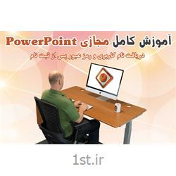 آموزش مجازی دوره powerpoint