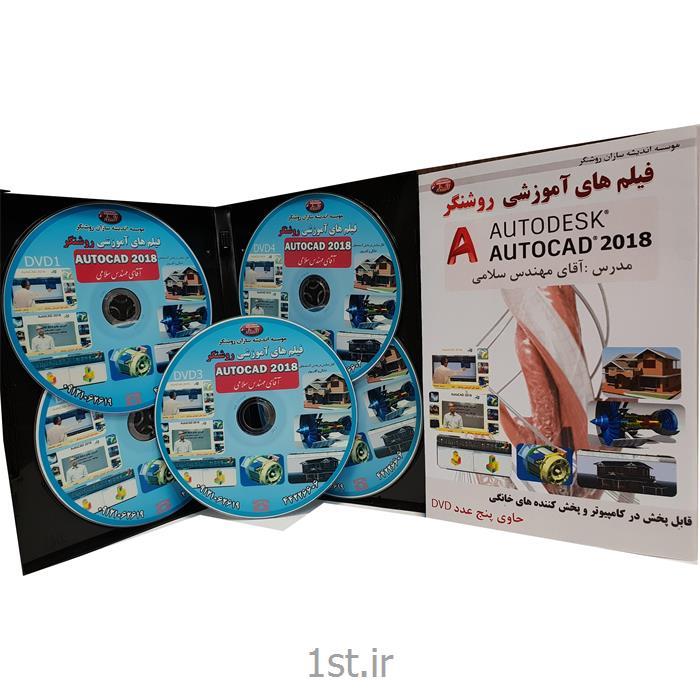 آموزش کامل AUTOCAD 2018