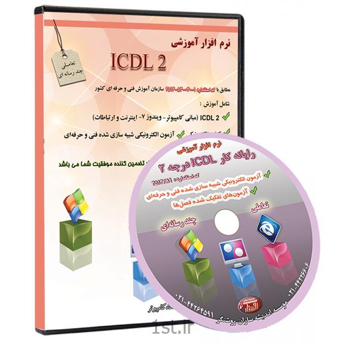 نرم افزار آموزشی ICDL2