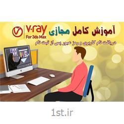 آموزش مجازی دوره vray for 3dsmax