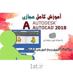 آموزش مجازی دوره اتوکد 2018