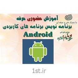 آموزش حضوری حرفه برنامه نویس برنامه های کاربردی Android