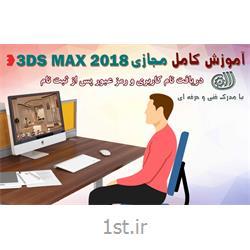 آموزش دوره مجازی 3DS MAX 2018