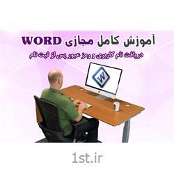 آموزش مجازی دوره Word