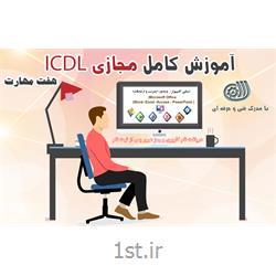 آموزش مجازی هفت مهارت ICDL