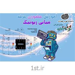 آموزش حضوری حرفه مبانی روبوتیک