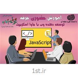آموزش حضوری توسعه دهنده وب با جاوا اسکریپت