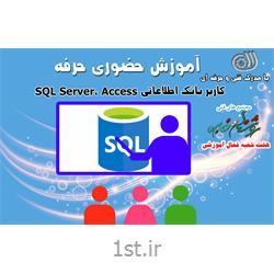 آموزش حضوری حرفه کاربر بانک اطلاعاتی Sql server, Access