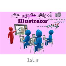 آموزش حضوری حرفه illustrator